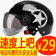 电动车安全头盔29!美的插座1!无线双控开关9!飞利浦超大鼠标垫2张9.8!