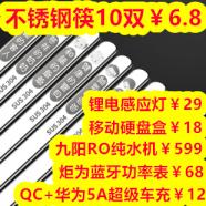 不锈钢筷10双6!九阳RO纯水机599!QC+华为5A超级车充12 锂电感应灯29 硬盘盒19