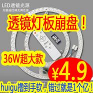 疯狂!36W透镜灯板4.9!72W遥控调光调色透镜灯29!炬为1万W巨屏蓝牙功率表68