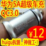 huigu测试帖:QC+华为5A超级车充12!54W调光透镜灯板2.8!超薄锂电感应灯条29