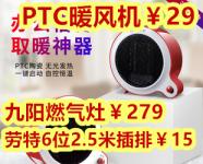 PTC暖風機29!九陽燃氣灶279!勞特6位2.5米插排15!手掃感應燈5!有線鍵盤9!