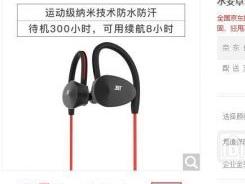 4款JEET蓝牙耳机免费试用