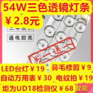 54W三色调光透镜灯条2.8!炬为UD18检测仪68!电蚊拍19!LED台灯19 自动万用表30