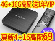 送1年VIP!夏新4G+16G頂配機頂盒bug價69!皮克斯臺燈19!老A膠棒2!1平銅線0.5