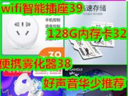養腎茶6.9!游戲鼠標12!便攜霧化器38!wifi插座39!128G內存卡32!央視推薦