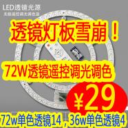 疯狂!72W遥控调光调色透镜灯29!36W透镜灯板4.9!炬为1万W巨屏蓝牙功率表68