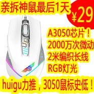 血赚!huigu亲拆29元神鼠新贵GX1000!C口1万充电宝14!9公斤大桶国标防水62!
