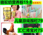 骆驼奶营养粉19.8元!农家散养土鸡2只56元!达利园瑞士卷6斤55.8元!
