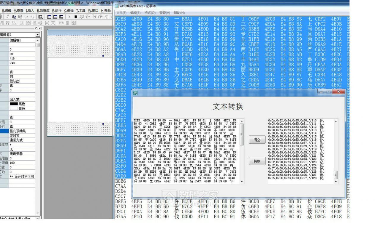 编码转换.jpg