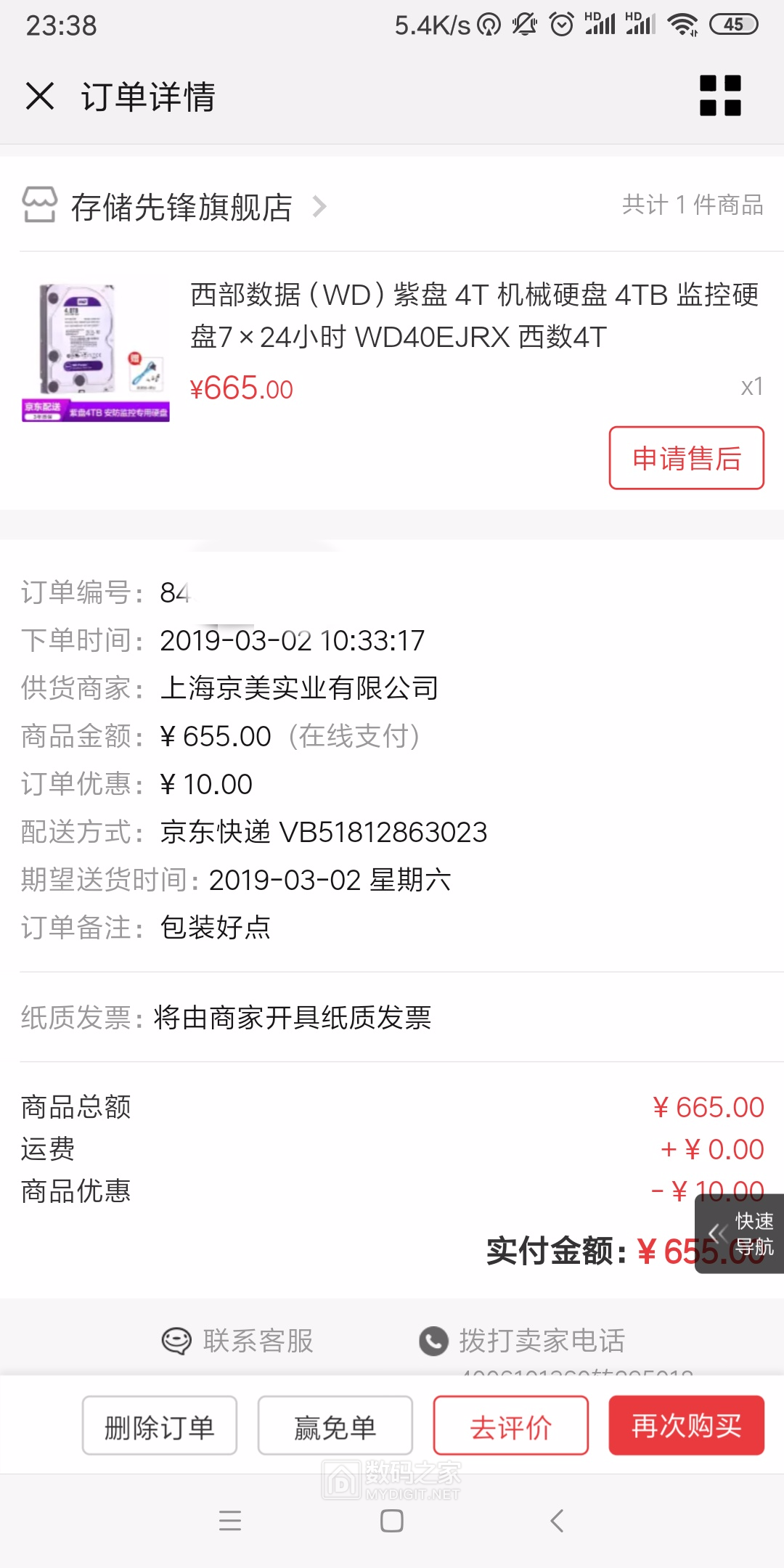 Screenshot_2019-03-16-23-38-06-191_com.tencent.mm.png