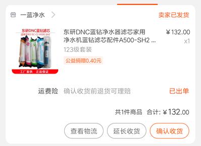 Screenshot_2019-04-14-17-47-35-138_com.taobao.tao_副本.png