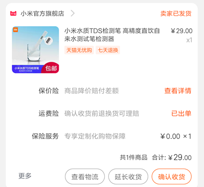 Screenshot_2019-04-14-17-47-35-138_com.taobao.tao_副本_副本.png