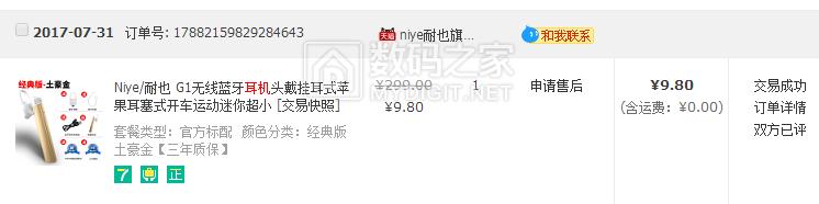 Niye耐也G1无线蓝牙耳机交易单.png