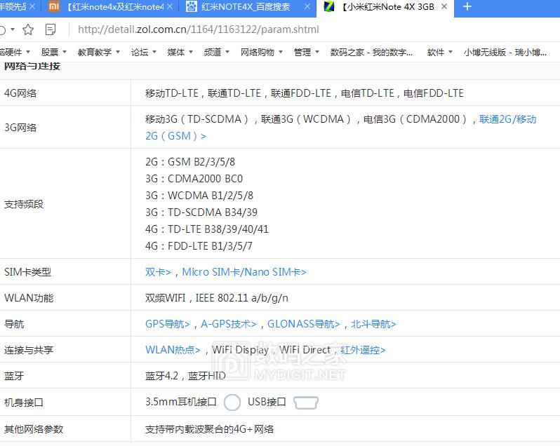 红米NOTE4X蓝牙4.2.png