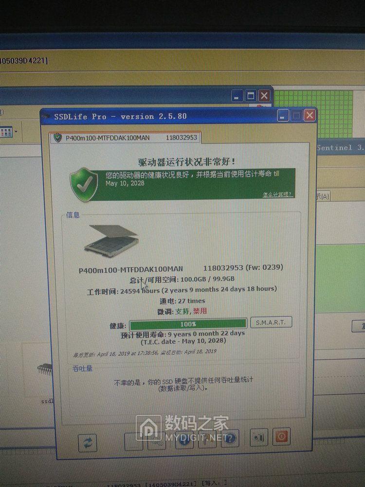 SSD固态硬盘寿命测试工具