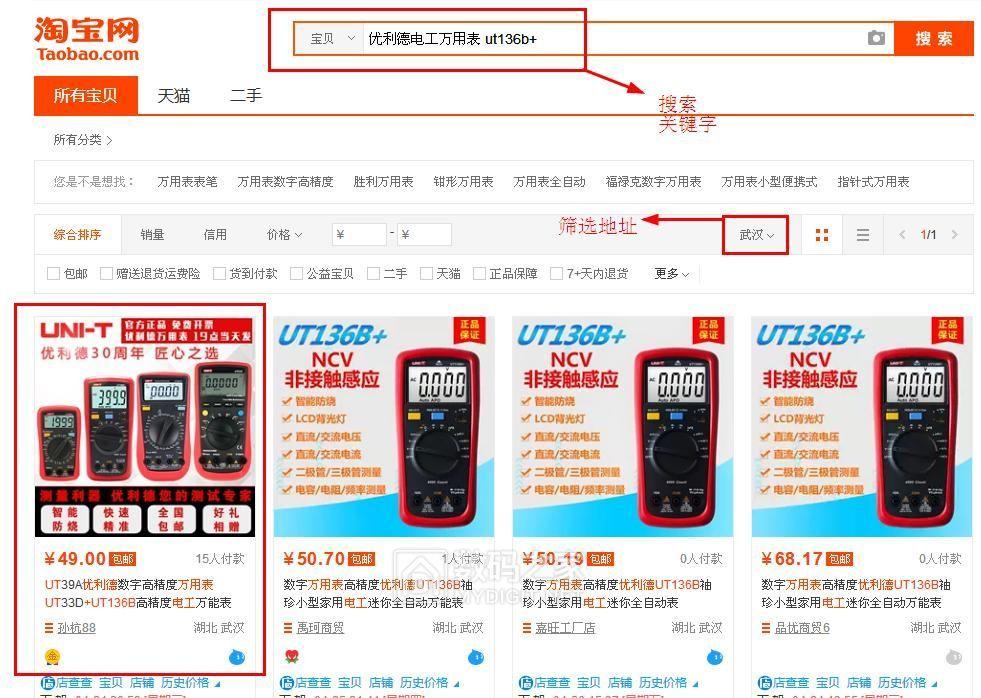 优利德数字万用表UT136B+自动量程速度快 现有优惠20元,另送礼包相送