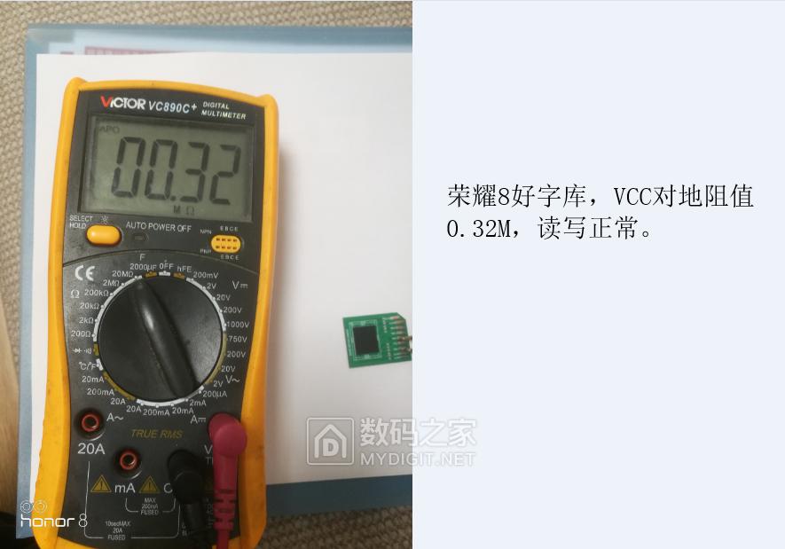 荣耀8好字库VCC.png