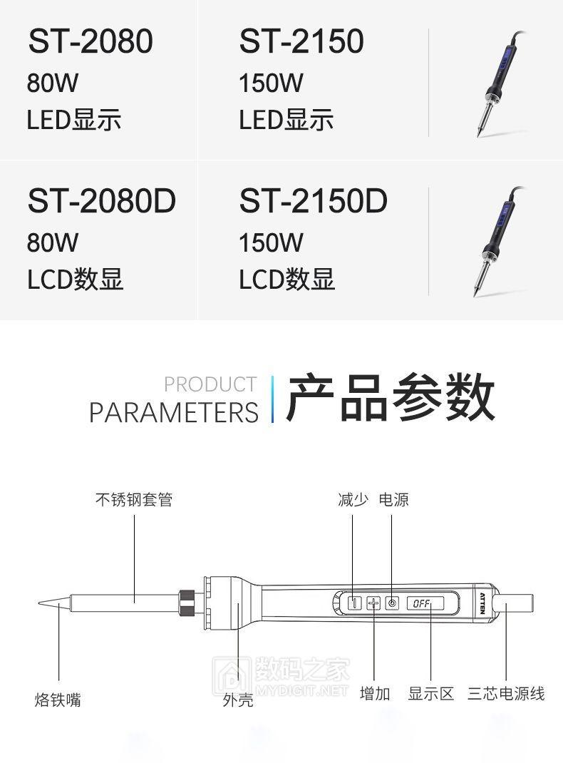 爱上DIY!安泰信恒温数显焊台/数控电烙铁试用评测活动