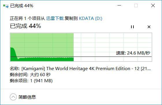 迷你U文件传输.JPG