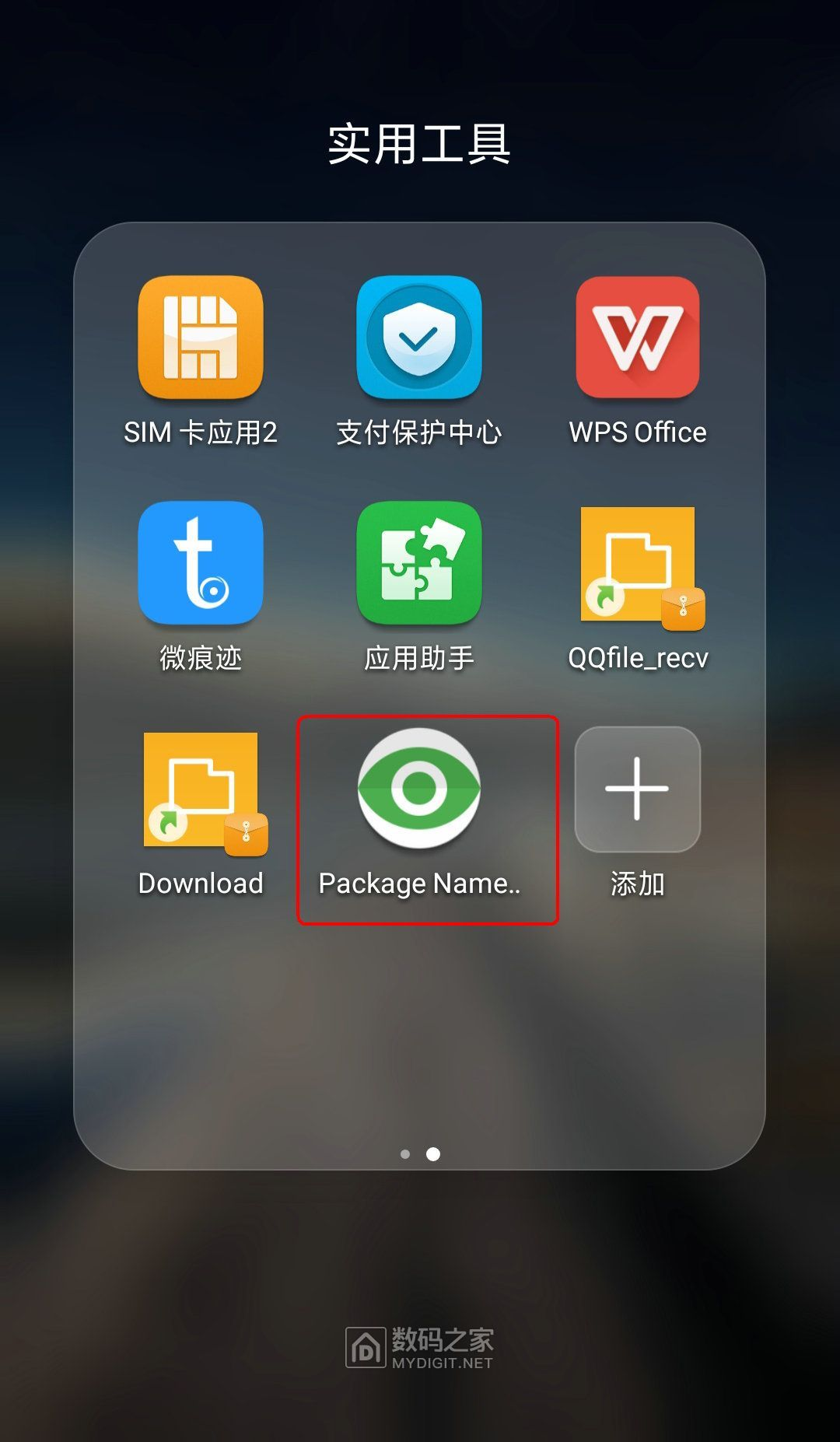 Screenshot_20190606_214454_com.huawei.android.launcher.jpg