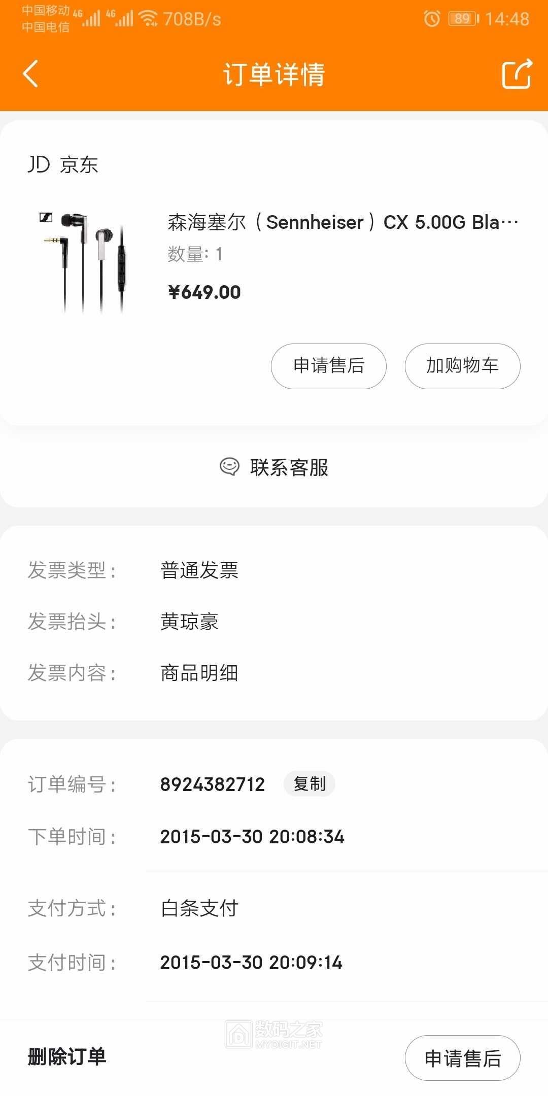 Screenshot_20190611_144845_com.jingdong.app.mall.jpg