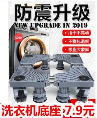 铝合金硬盘盒16.9!甩脂机89!电动刮痧仪8.8!茶水分离杯7.8!洗衣机底座7.9