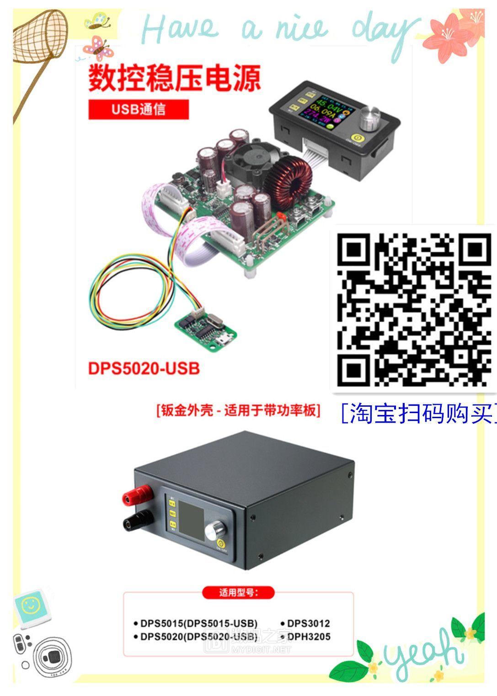 睿登DPS5020-USB通信可调数控稳压电源+配套钣金外壳特价促销200元