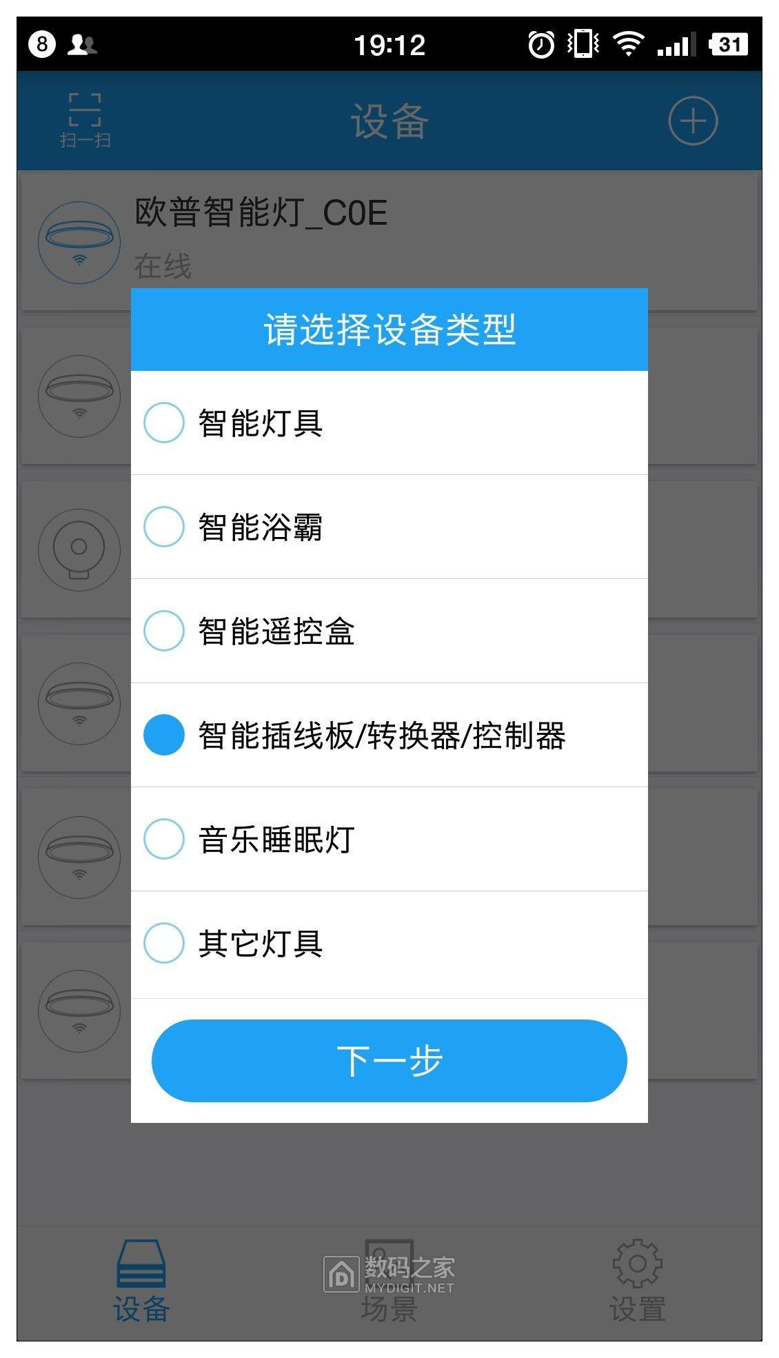 screenshot_2019-08-04-19-12-11-861_欧普智能家庭[1].jpg