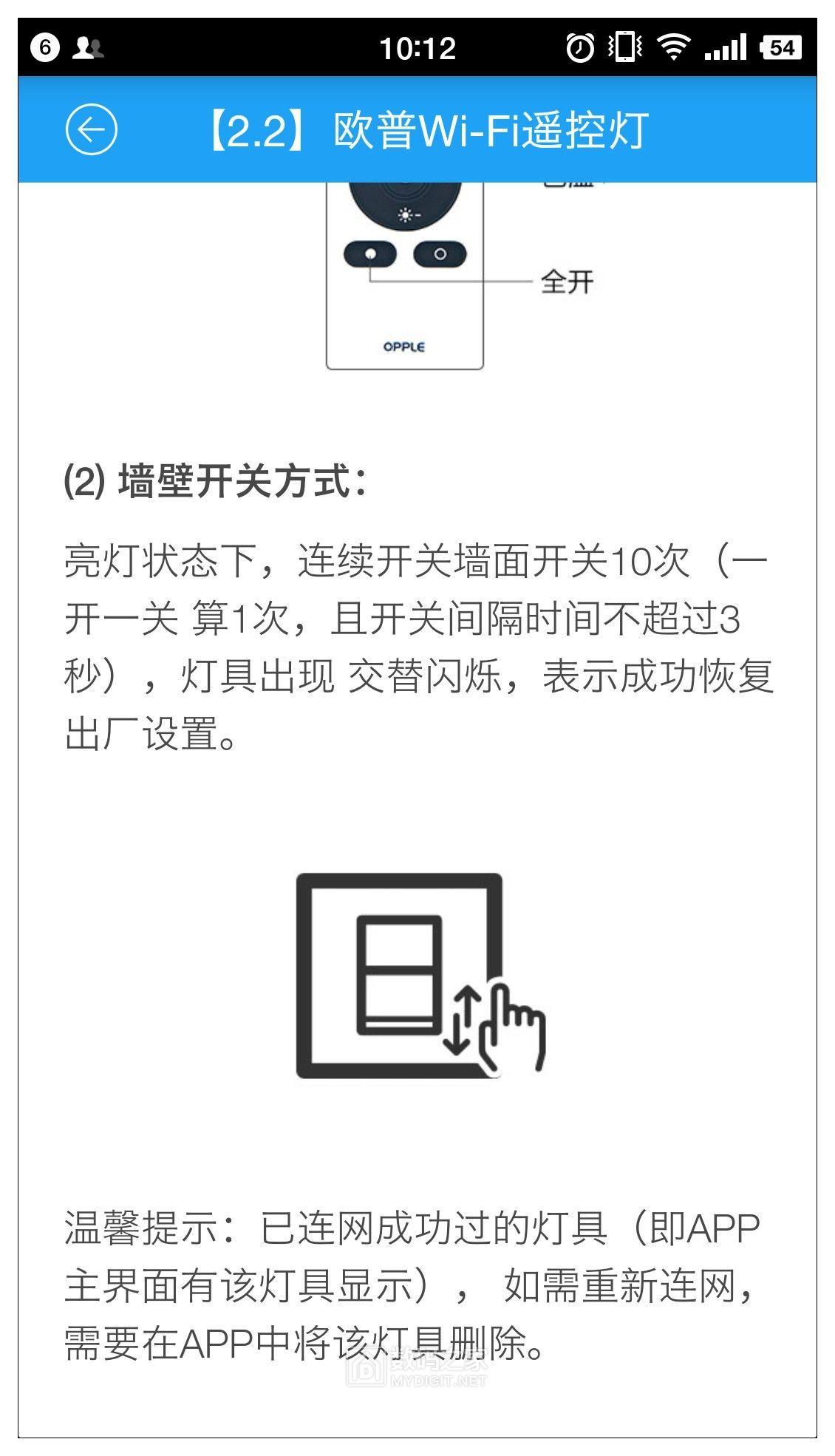 screenshot_2019-08-09-10-12-35-651_欧普智能家庭[1].jpg