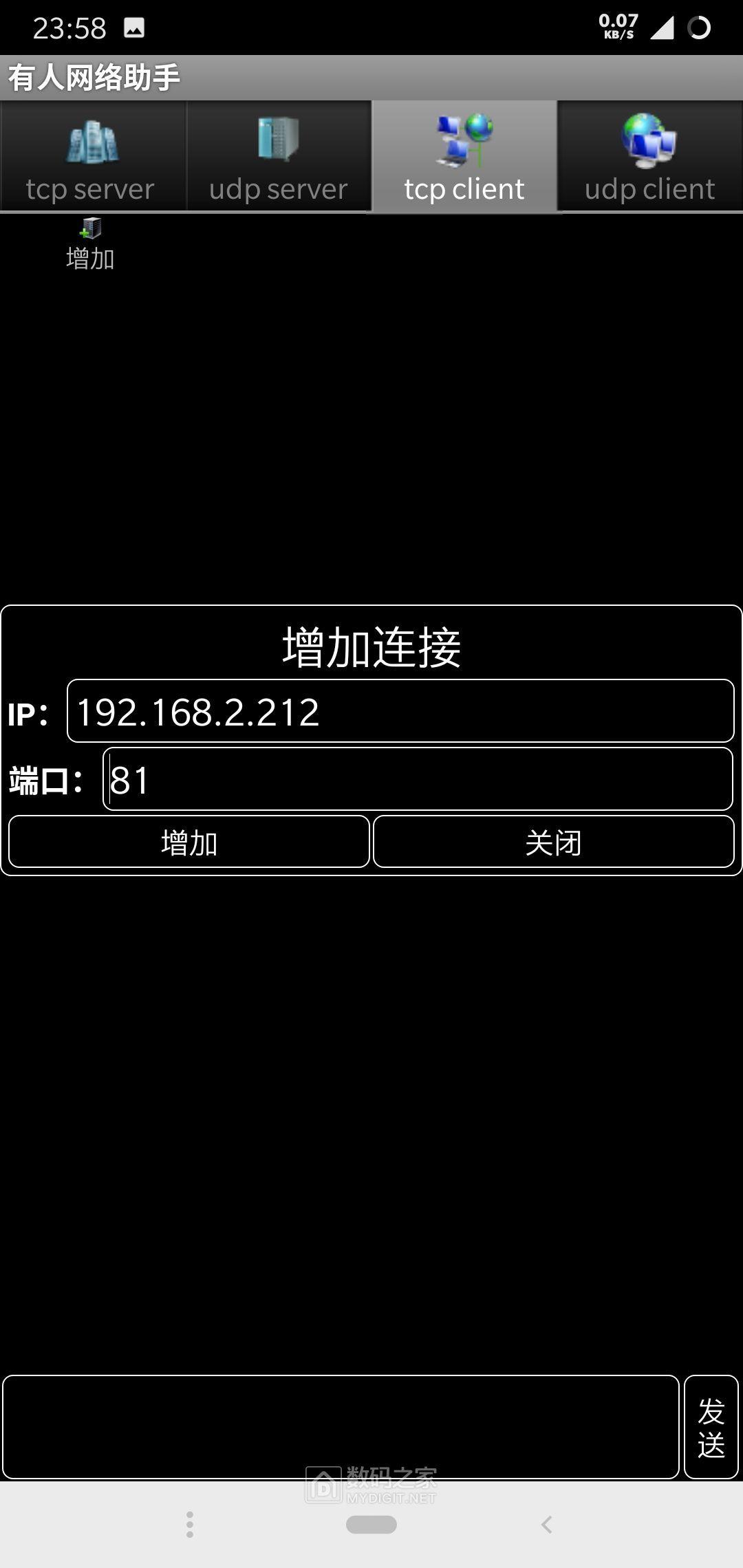 切换到tcp客户端模式,点击增加填写IP地址和端口号