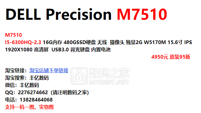 M7510.png