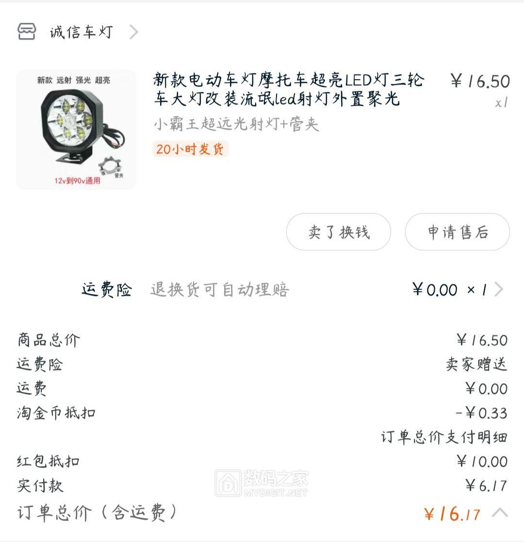 Screenshot_2019-11-02-22-53-34-698_com.taobao.tao.png
