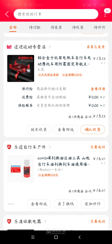 Screenshot_2019-11-02-22-54-50-124_com.taobao.tao.png