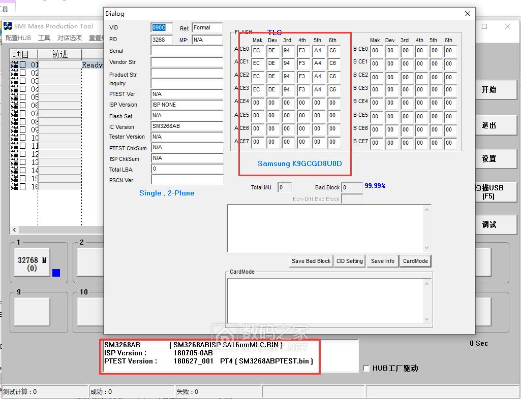量产软件识别正常.png