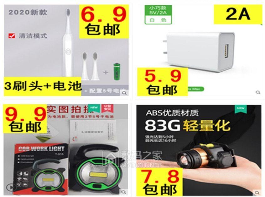内置锂电手电5.8!感应头灯7.8!强力树枝剪5.8!六年陈杨梅酒8!led灯泡1.9