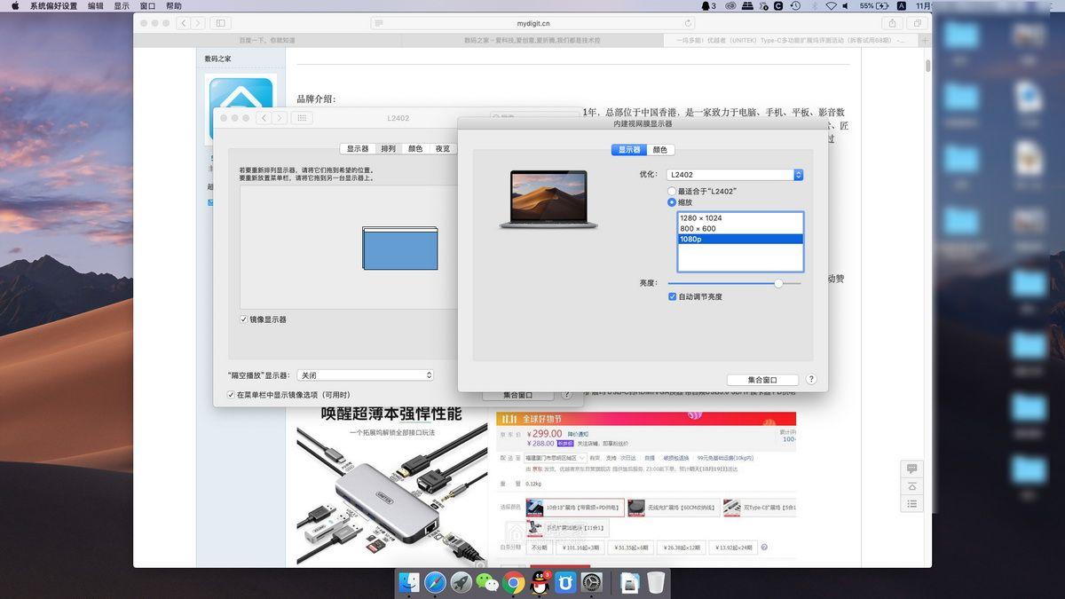苹果系统 连接外屏 镜像模式.JPG