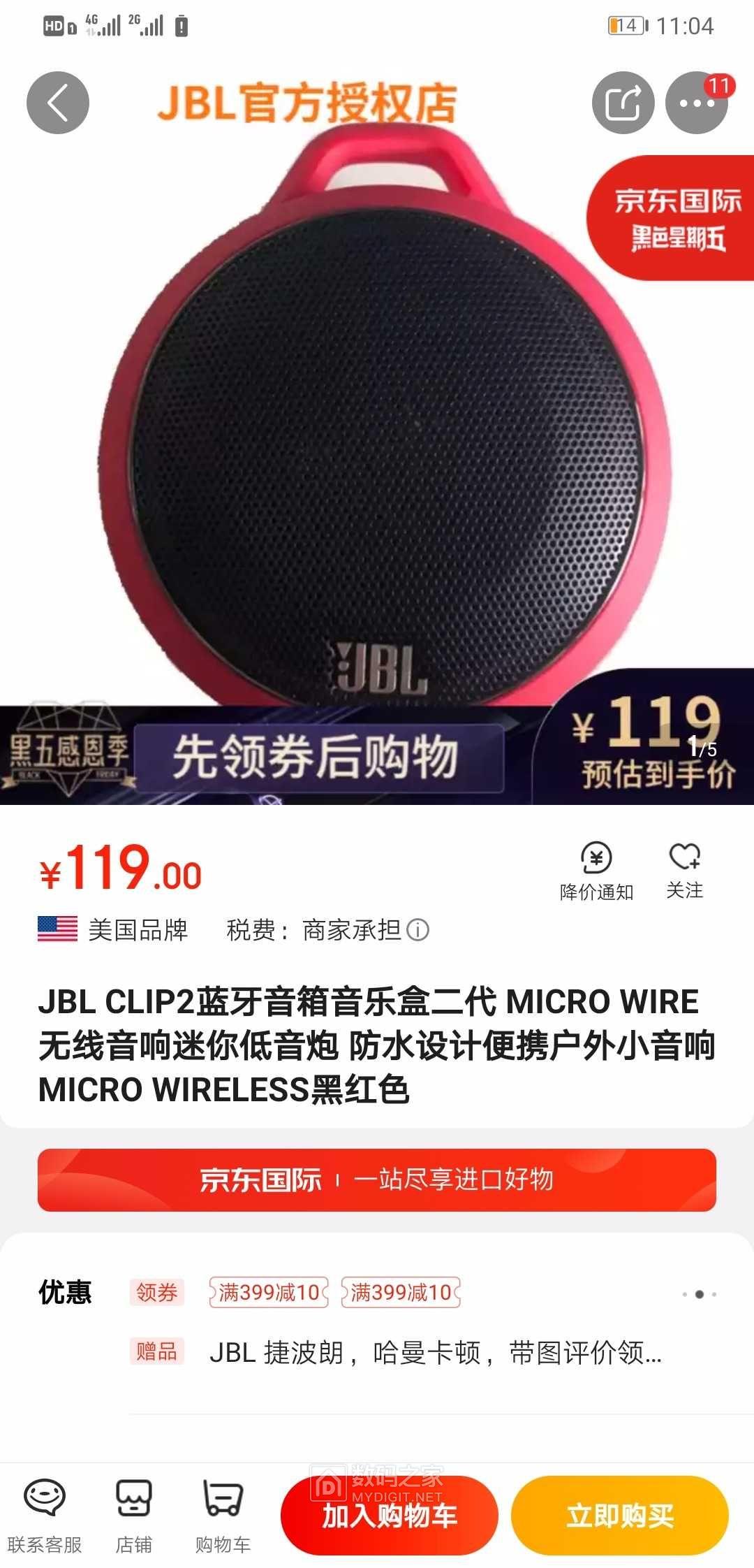 Screenshot_20191126_230448_com.jingdong.app.mall.jpg
