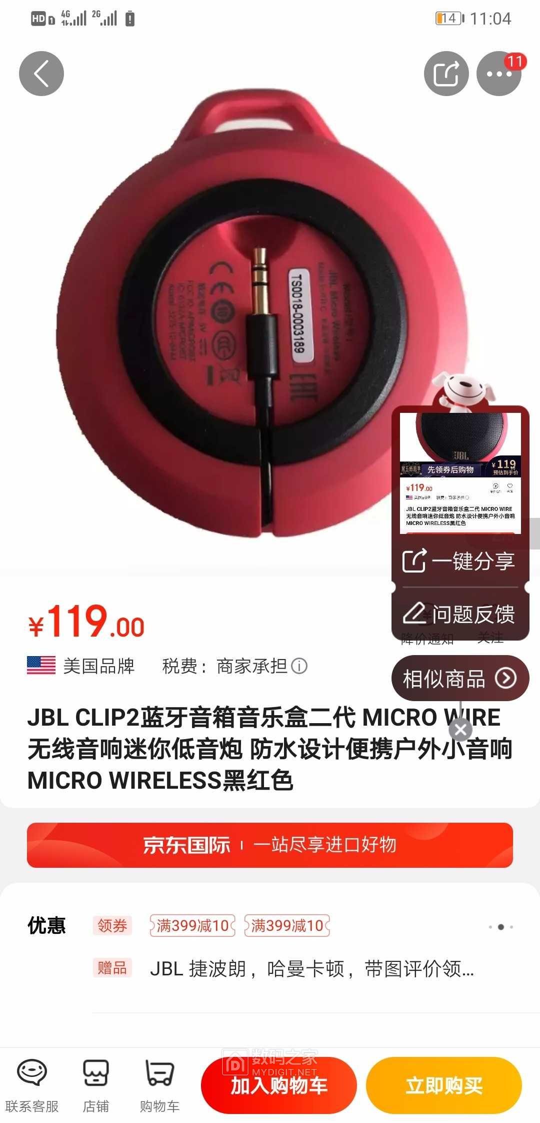 Screenshot_20191126_230450_com.jingdong.app.mall.jpg