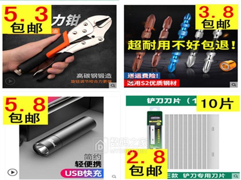 纯铜暖手宝17.9!橡胶保养油5.5!一品钢笔8.8!锂电池LED灯4.8!全光谱led灯1.9