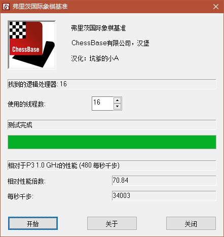 象棋i9-9900kes@4.9.png