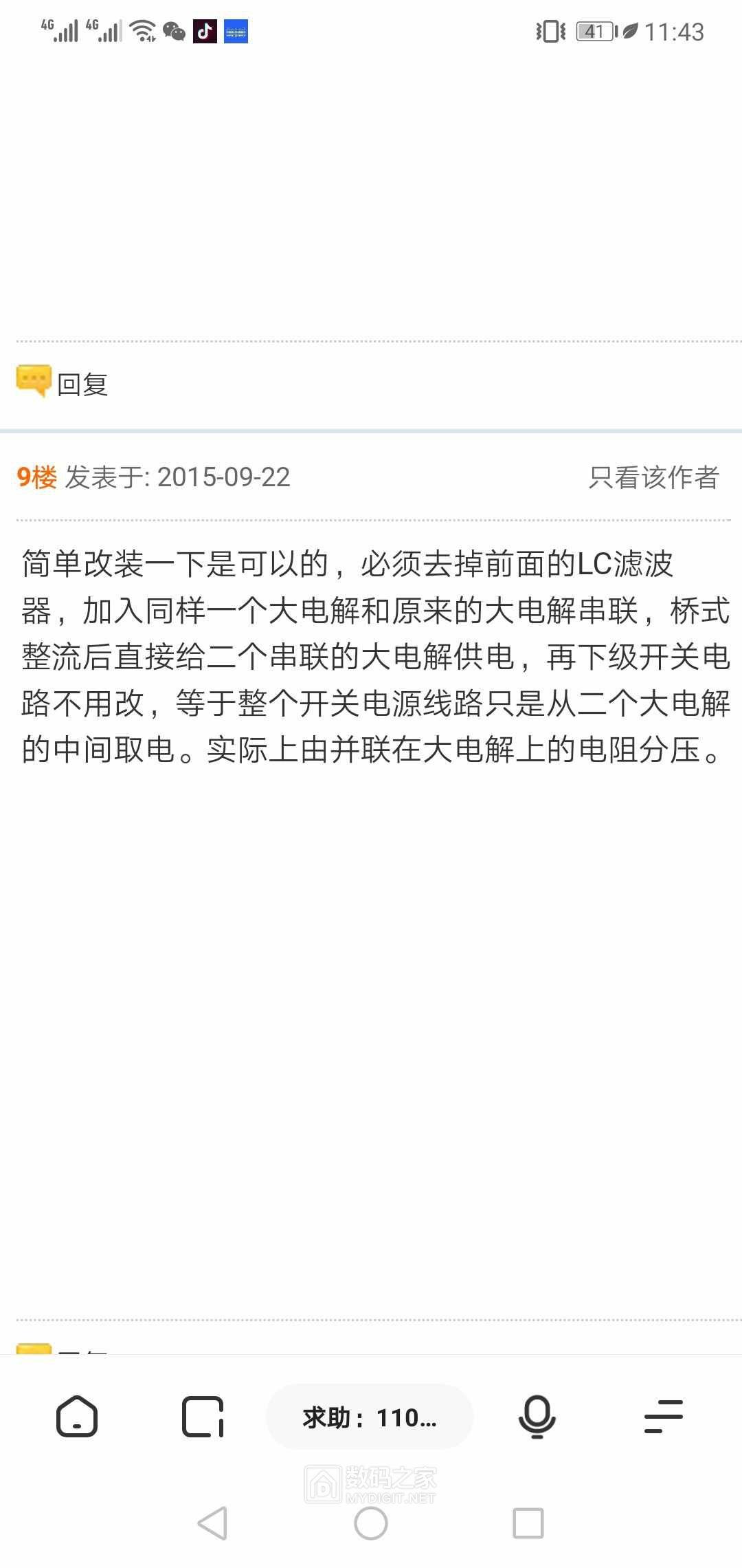 Screenshot_20200229_234339_com.quark.browser.jpg