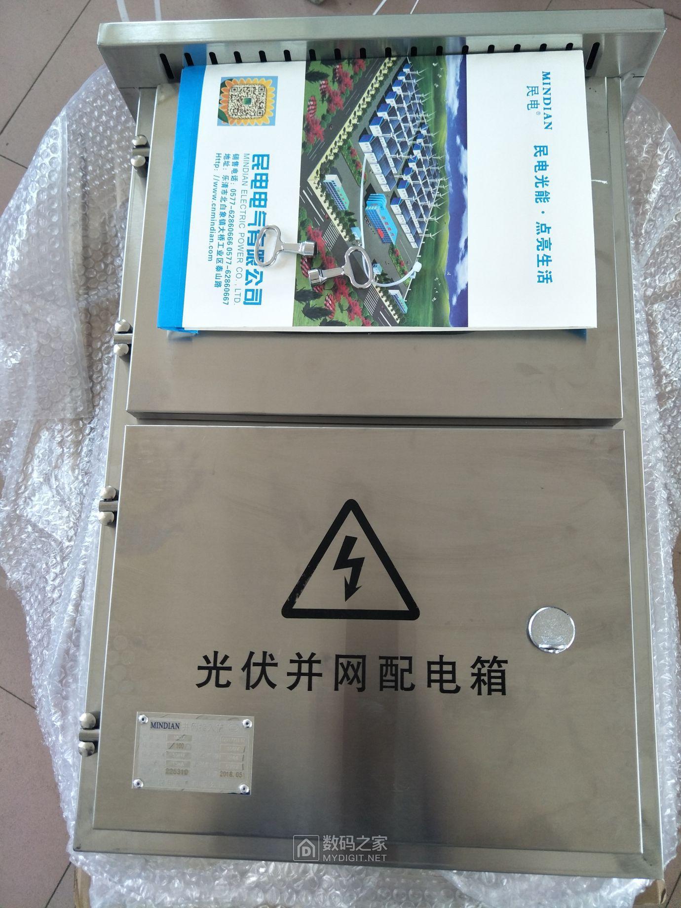 温州民电光伏配电箱