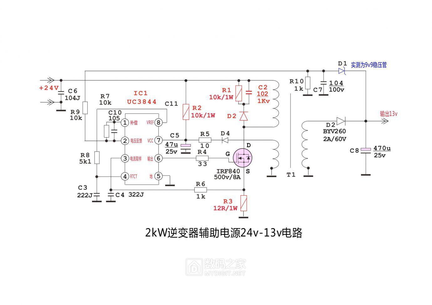 2000w逆变器辅助电源.jpg