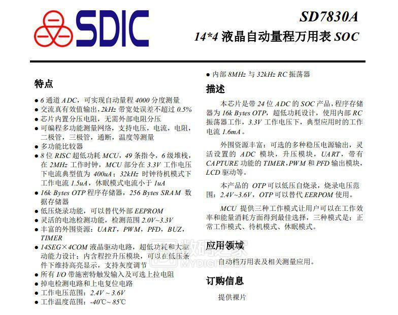 SD7830A资料1.jpg