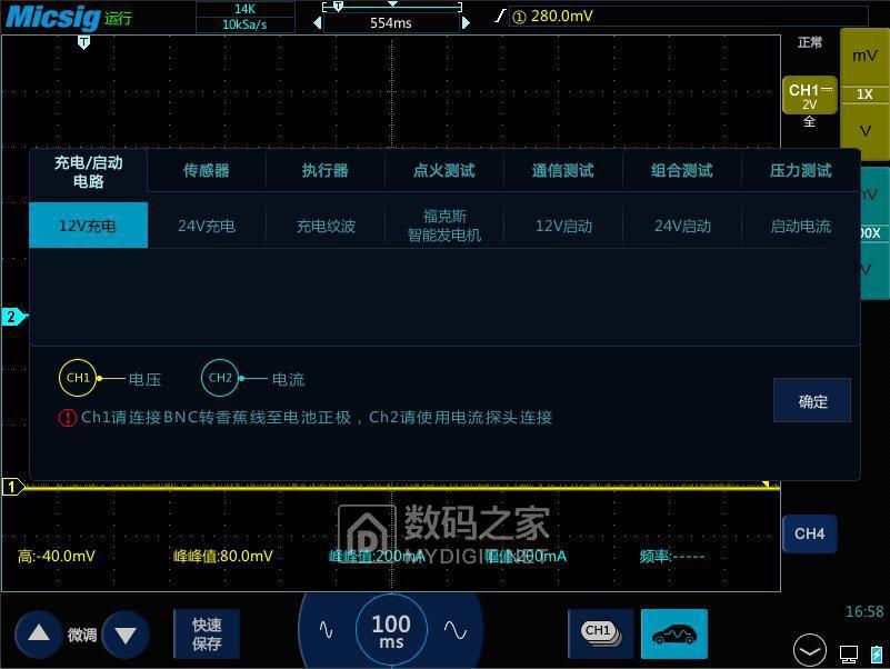 2麦科信示波器测发电机充电电压.jpg