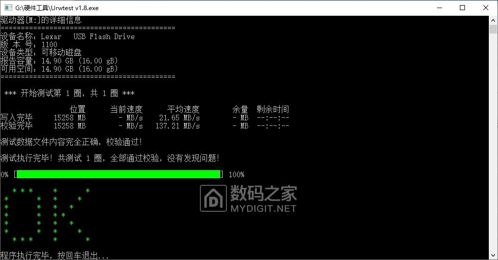 S25 16GB两只装数据校验