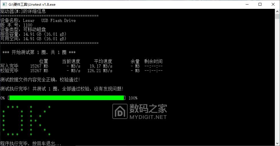 S25 16GB三只装数据校验