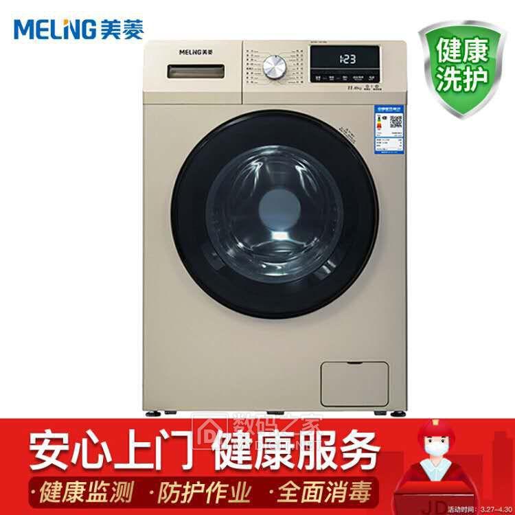 【京东-Lg】  速度! 美菱11公斤滚筒洗衣机全自动 一级能效 多程序控制 大容量 省水省电 上排水 金色 MG110 ...