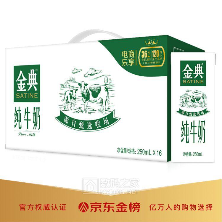 【京东-Lg】  【今日抢购】伊利 金典纯牛奶250ml*16盒/箱(乘风破浪的姐姐同款)