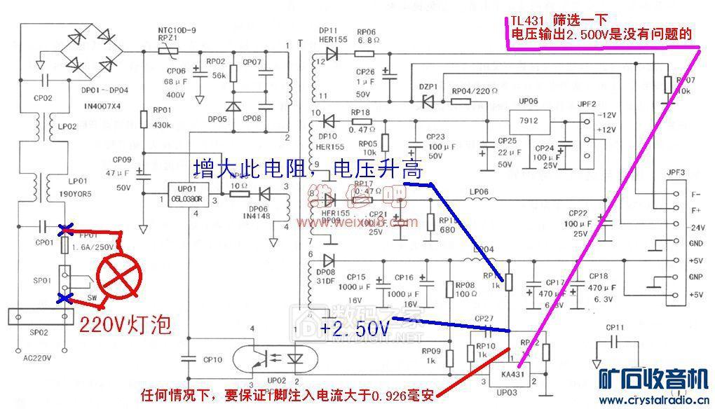 开关电源维修13.jpg
